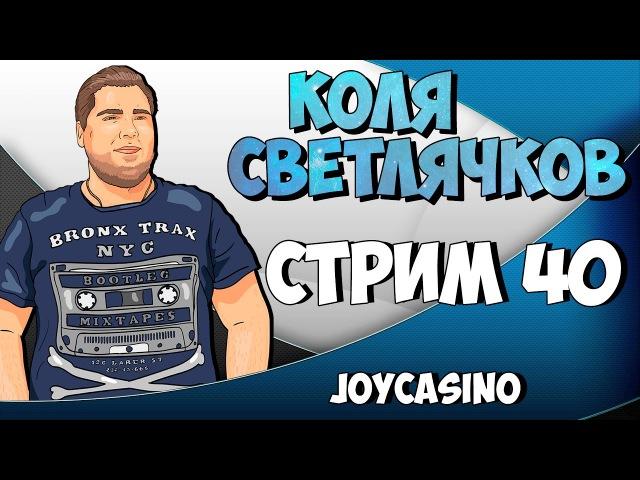 Сегодня JoyCasino На Счету 25000.00 Rub