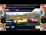 Asphalt 8: Chevrolet Corvette Grand Sport enduro Стрим! MAX5550/PRO3240