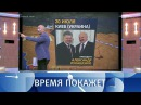 Постсоветские встречи Время покажет Выпуск от20 07 2017