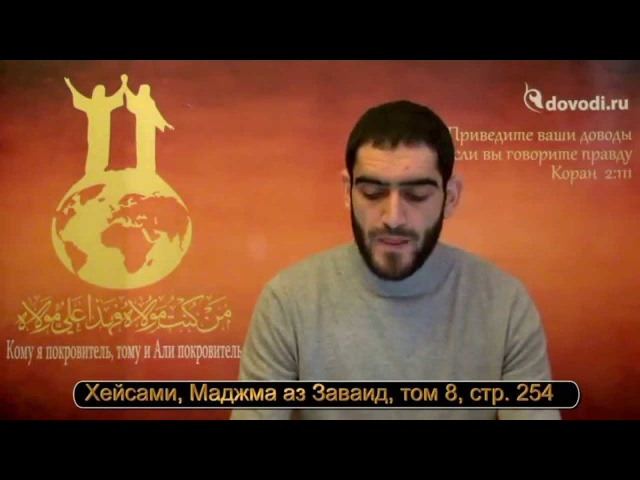 Тавассуль (серия 2) - до рождения Мухаммада (саас)