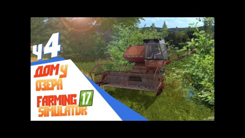 Дом у озера - ч4 Farming Simulator 17