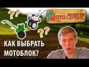 Как выбрать мотоблок и не переплатить Китайские или российские мотоблоки Выбор мотоблока 2017
