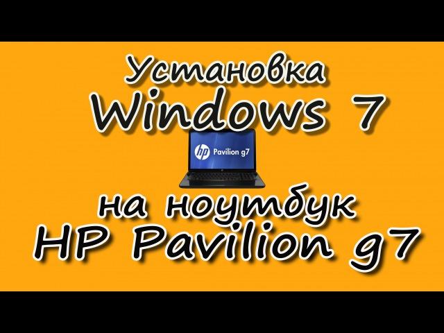 HP Pavilion g7 установка Windows7 Перед установкой смотреть полностью