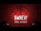 BANEV! - Сценарист