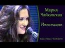 Мария Чайковская / Maria Chaykovskaya. Интонации. Киев, Atlas, 16.09.2016