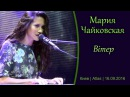 Мария Чайковская / Maria Chaykovskaya. Вітер. Киев, Atlas, 16.09.2016
