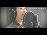 Лариса Леденева - Самый лучший (cover Гайтана)