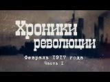 Хроники революции. Февраль 1917 года. Часть I