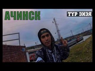 ЧП Ачинск | путешественник Энэй: