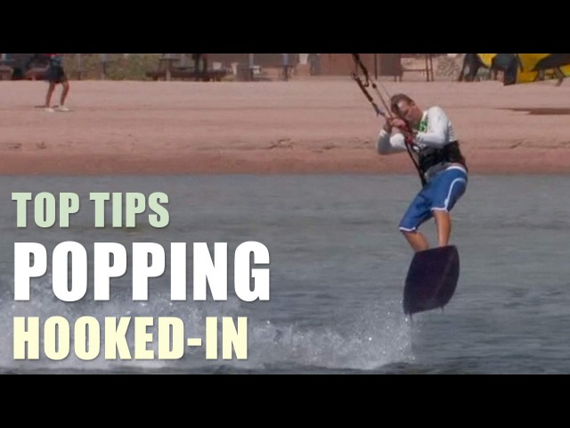 Popping - Hooked-in - Kitesurfing Top Tips ( Зарезка и толчок)