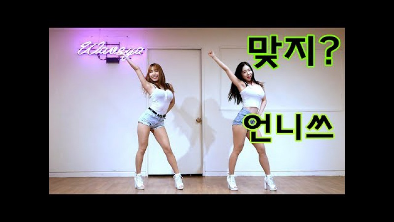Unnies (언니쓰) Right?(맞지?) 언니들의 슬램덩크 시즌 2 cover dance WAVEYA feat.Cheese