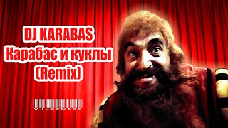 DJ KARABAS - Карабас и куклы (Vj-Remake Video version)