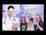 Комиссия блогеров в Госдуме, Яндекс.Здоровье и уголовка админам ВК | WeeklyNews 8