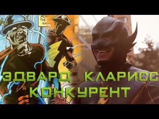 История Суперзлодея: Эдвард Кларисс / Конкурент / Соперник