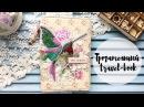 Любимый блокнот / travel book / Скрапбукинг / Scrapbooking