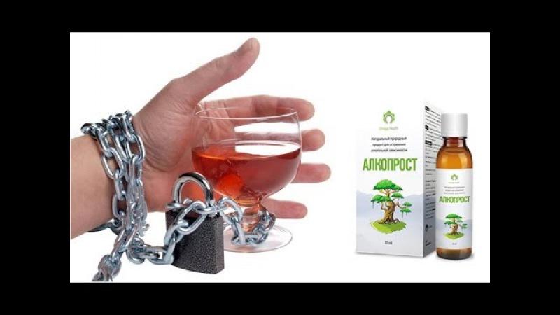 Капли от Алкоголизма Капли АлкоПрост - YouTube
