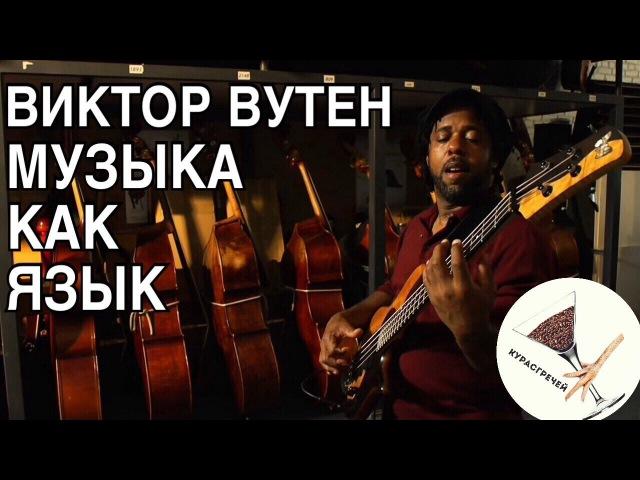 Виктор Вутен: Музыка как язык