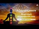 Медитация на раскрытие чакр Семь Светильников, Тета Хилинг.