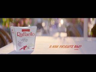 Raffaello возвращает свидания в вашу любовь