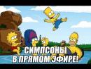 Симпсоны в прямом эфире Марафон Симпсонов   The Simpsons   The Simpsons  