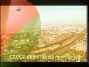 Гимн Республики Беларусь БТ/Первый Беларусь, 2002-2011