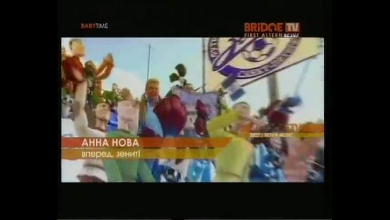 Анна Нова Вперёд Зенит 2007 Bridge TV 2007