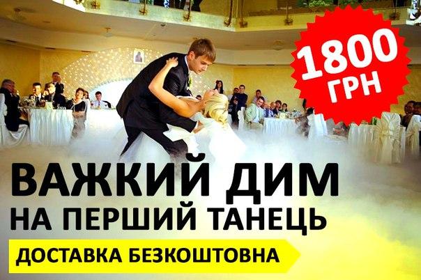. Важкий дим Львів 24