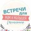 встречи для мам и детей в Архангельске