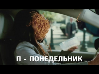 ТНТ комедия -  П - понедельник