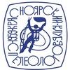 Красноярский Краевой Клуб Спелеологов
