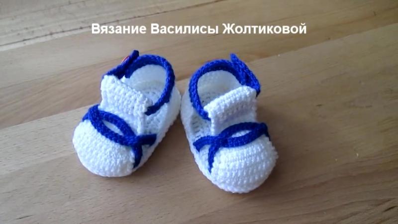 Пинетки сандали крючком--Василиса