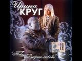 Ирина Круг и Михаил Круг - Храни его на письменном столе