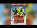 Шрек мороз, зеленый нос (2007) | Shrek the Halls