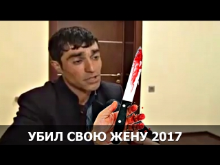 УБИЛ ЖЕНУ ИЗ - ЗА ИЗМЕНЫ 2017   | АЗЕРБАЙДЖАН , AZERBAIJAN , AZERBAYCAN , БАКУ, BAKU , BAKI , КАРАБАХ 2017