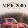 "АВТОШКОЛА ""МИК-2000"" Наро-Фоминск, Апрелевка, Се"