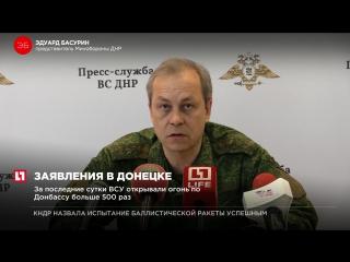 За последние сутки ВСУ открывали огонь по Донбассу больше 500 раз