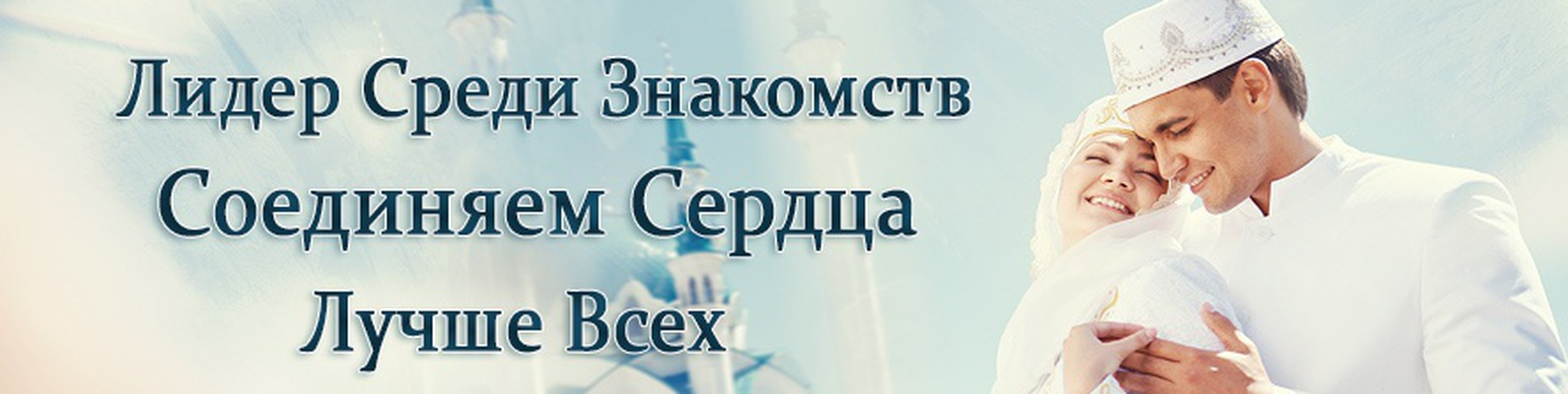 знакомство для татаров