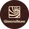 """ООО """"Шоколадкино"""" #шоколад_с_логотипом"""