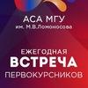 Ежегодная встреча АСА МГУ с первокурсниками!