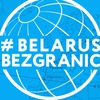 Беларусь Без Границ