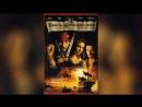 Пираты Карибского моря Проклятие Черной жемчужины (2003) | Pirates of the Caribbean: The Curse of the Black Pearl