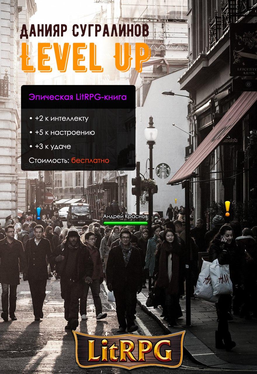 Данияр Сугралинов - Level Up