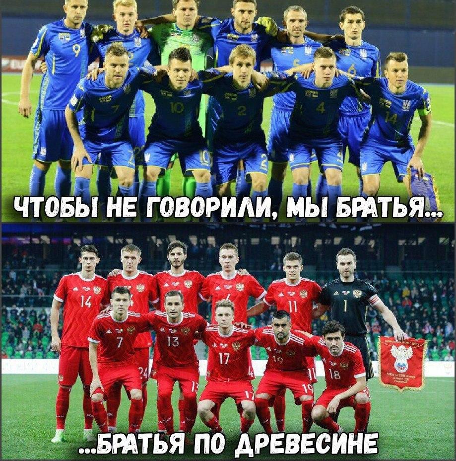 Сборные Украины и России по футболу