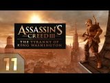 Прохождение Assassin's Creed III: The Tyranny of King Washington - #11 [Тёмные воды]