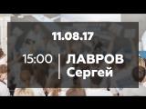 Встреча участников форума «Территория Смыслов» с Сергеем Лавровым