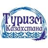 """Туристская компания """"Туризм Казахстана"""""""