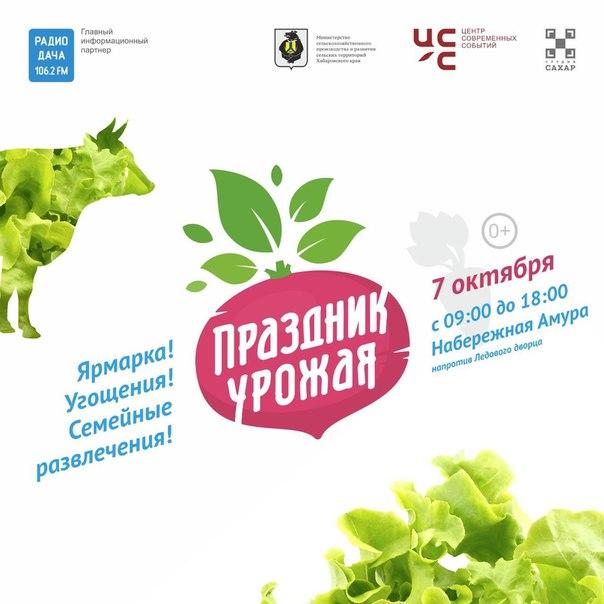 В Хабаровске 7 октября пройдет Праздник урожая