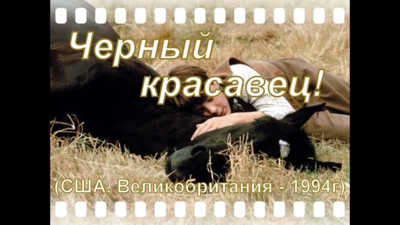 Черный красавец США Великобр 1994г