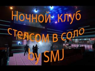 Ночной клуб стелсом - Payday 2 Nightclub Stealth - Прохождение в 1 щи\соло   by SMJ
