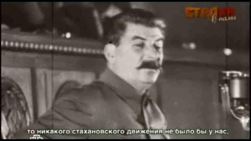 Сталин с нами. Часть 2